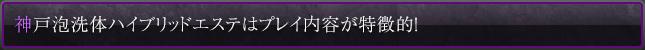 神戸泡洗体ハイブリッドエステはプレイ内容が特徴的!